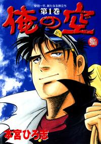俺の空 Ver.2001 第1巻