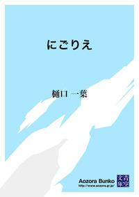 にごりえ-電子書籍