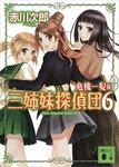 三姉妹探偵団(6) 危機一髪篇-電子書籍