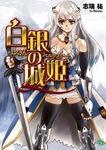 白銀の城姫-電子書籍