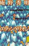 庵野秀明 パラノ・エヴァンゲリオン-電子書籍