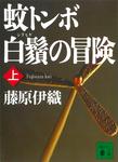 蚊トンボ白鬚の冒険(上)-電子書籍