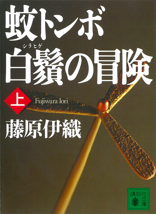蚊トンボ白鬚の冒険(上)-電子書籍-拡大画像