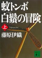 蚊トンボ白鬚の冒険(講談社文庫)