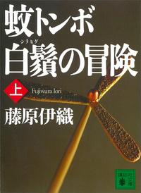 蚊トンボ白鬚の冒険(上)