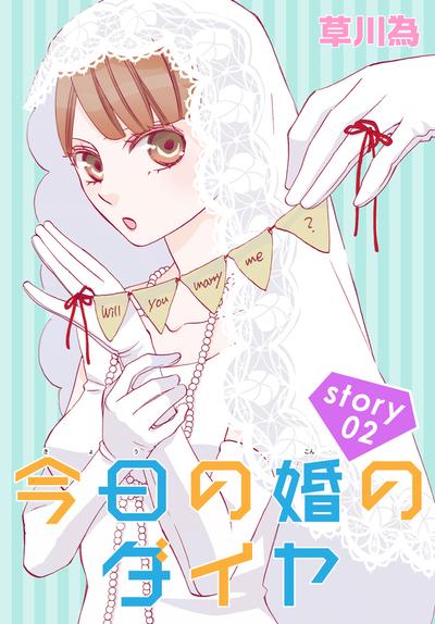 AneLaLa 今日の婚のダイヤ story02-電子書籍