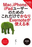 Mac、iPhone、iPadユーザーのための これだけでかなりEvernoteが使える本-電子書籍