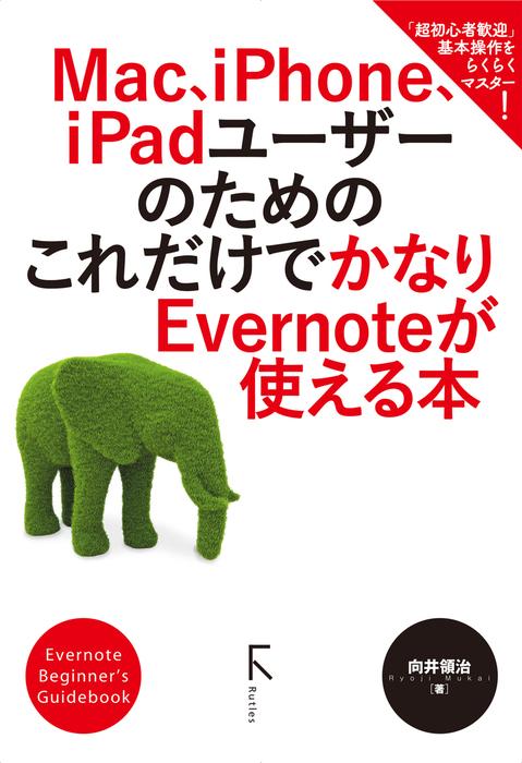 Mac、iPhone、iPadユーザーのための これだけでかなりEvernoteが使える本-電子書籍-拡大画像