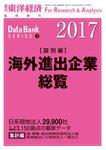 海外進出企業総覧(国別編) 2017年版-電子書籍