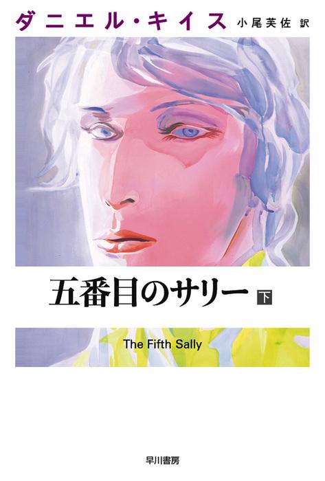 五番目のサリー 下-電子書籍-拡大画像