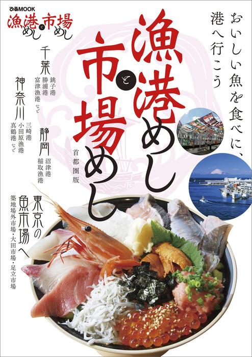 漁港めしと市場めし 首都圏版拡大写真
