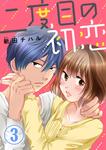 二度目の初恋 3巻-電子書籍