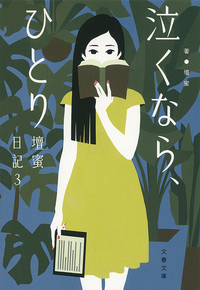 泣くなら、ひとり 壇蜜日記3-電子書籍