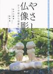 やさしい仏像彫刻 かぐや姫から地蔵仏頭まで-電子書籍