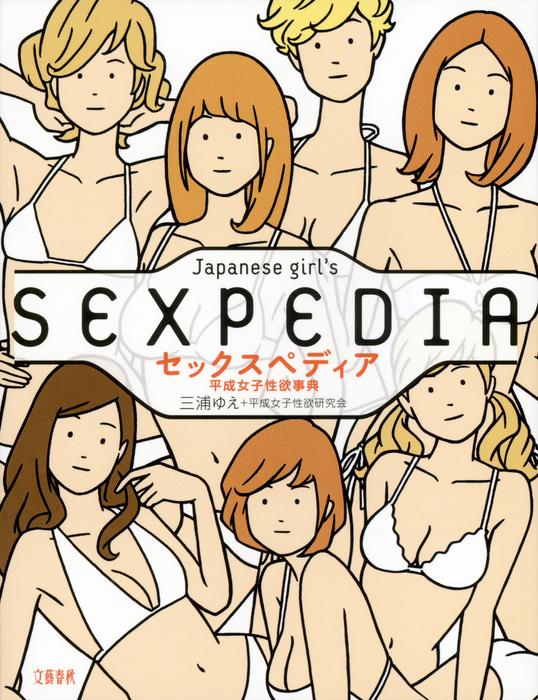 セックスペディア 平成女子性欲事典拡大写真