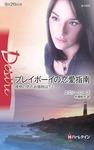 プレイボーイの恋愛指南-電子書籍