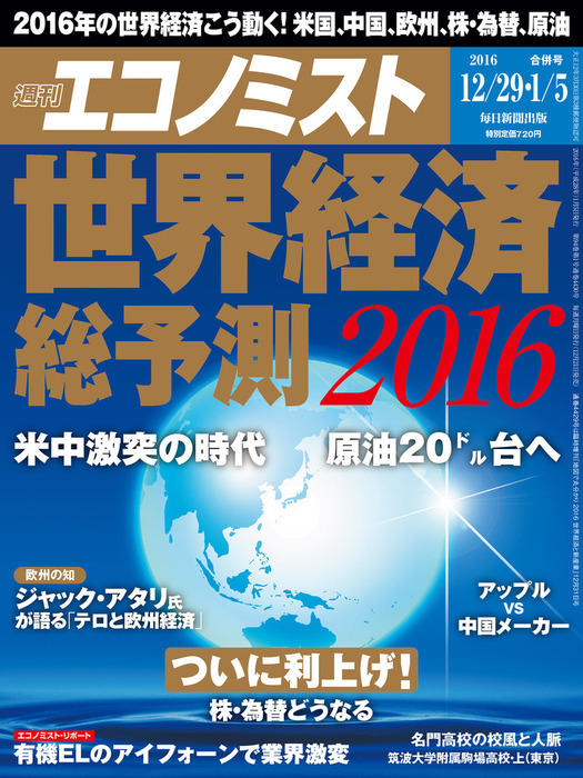 週刊エコノミスト (シュウカンエコノミスト) 2016年12月29日・1月5日合併号拡大写真