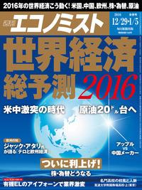 週刊エコノミスト (シュウカンエコノミスト) 2016年12月29日・1月5日合併号
