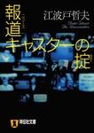 報道(ニュース)キャスターの掟-電子書籍