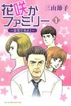 花咲かファミリー 1 ~定年ですよ!~-電子書籍
