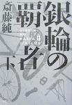 銀輪の覇者(下)-電子書籍