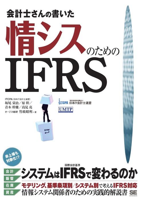 会計士さんの書いた情シスのためのIFRS-電子書籍-拡大画像