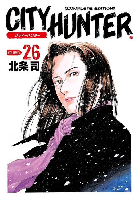 シティーハンター 26巻-電子書籍-拡大画像