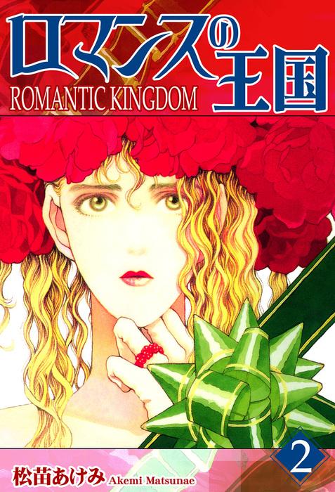ロマンスの王国(2)拡大写真