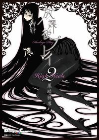 電撃4コマ コレクション 放課後プレイ High Heels 2-電子書籍