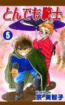 とんでも騎士《ナイト》(5)-電子書籍