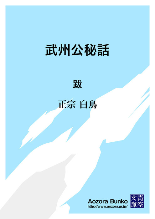 武州公秘話 跋拡大写真