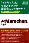 「マルちゃん」はなぜメキシコの国民食になったのか? 世界で売れる商品の異文化対応力-電子書籍