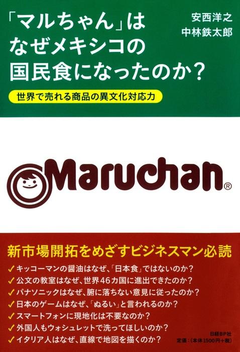 「マルちゃん」はなぜメキシコの国民食になったのか? 世界で売れる商品の異文化対応力拡大写真