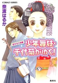 少年舞妓・千代菊がゆく!27 恋する三味線