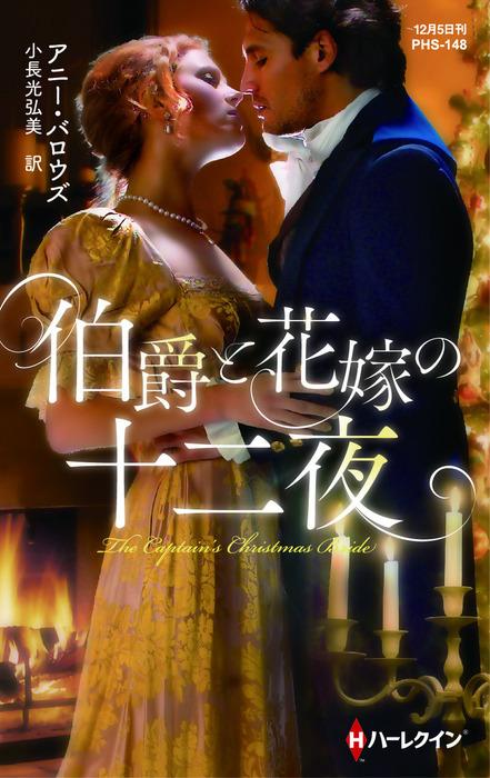 伯爵と花嫁の十二夜拡大写真