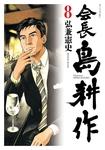 会長 島耕作(8)-電子書籍