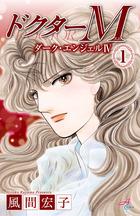 ドクターM ダーク・エンジェルIV(Akita Comics Elegance)