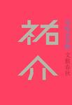 祐介-電子書籍