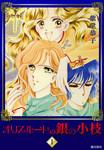 オリスルートの銀の小枝 (1)-電子書籍