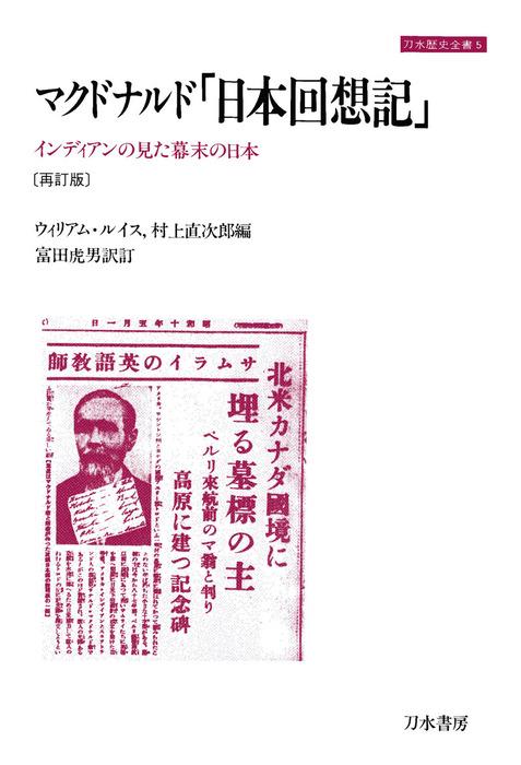 マクドナルド「日本回想記」 インディアンの見た幕末の日本 [再訂版]拡大写真