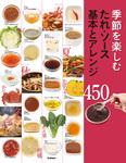 季節を楽しむたれ・ソース 基本とアレンジ450-電子書籍