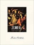 三銃士(上)-電子書籍