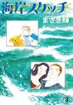 海岸スケッチ3-電子書籍
