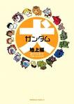 犬ガンダム 地上編-電子書籍