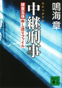 中継刑事<捜査五係申し送りファイル>-電子書籍