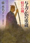 与力・仏の重蔵 情けの剣-電子書籍