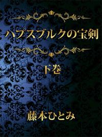 ハプスブルクの宝剣(下)-電子書籍