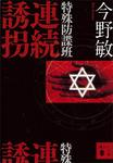 特殊防諜班 連続誘拐-電子書籍