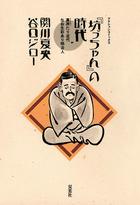 「坊っちゃんの時代(アクションコミックス)」シリーズ