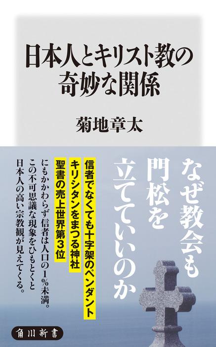 日本人とキリスト教の奇妙な関係拡大写真
